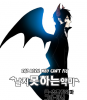 Webtoon — The devil who couldn't fly