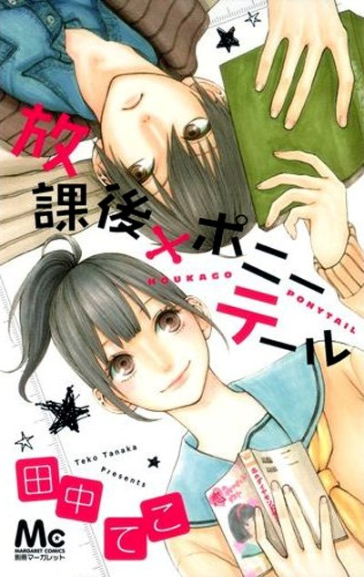 Manga — Houkago x Ponytail
