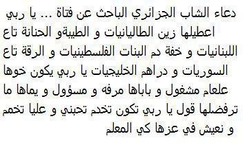 dou3aa al chabab