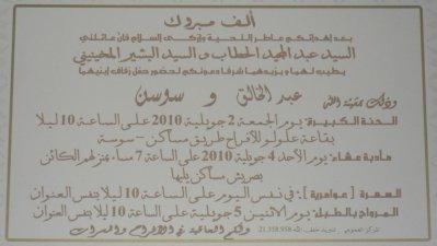 Invitation De Mariage Tunisie