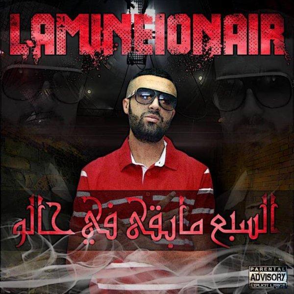 Lamineionair - Sba3 Ma Bka Fi Halou 2014