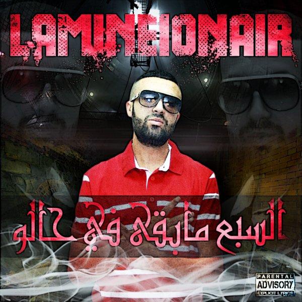 Sba3 Ma Bka Fi Halou / Lamineionair Feat Walid - Ma9dertech N3ich (2014)