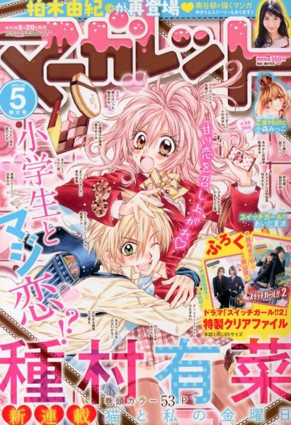 Une nouvelle série pour Arina Tanemura !