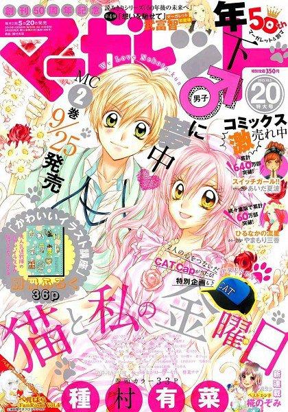 Images de Neko to watashi no kinyobi !