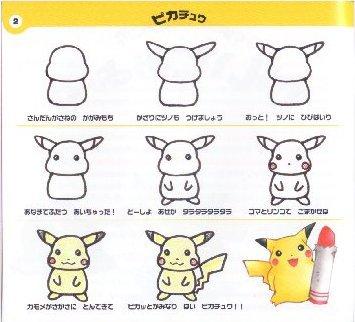Comment dessiner un pikachu blog de jtm12ansetplus - Apprendre a dessiner pokemon ...