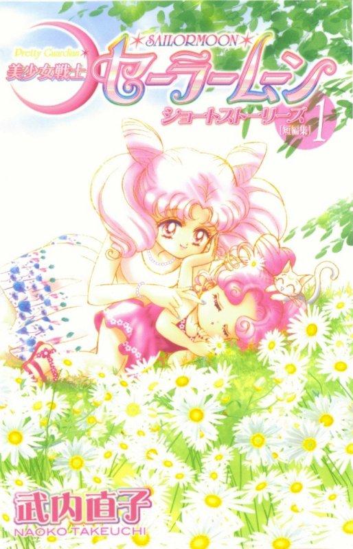 New : Les histoires courtes de Sailor Moon bientôt chez Pika