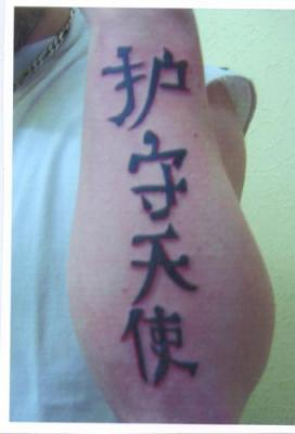Signe Chinois Ange Gardien Sur Avant Bras L Univers Du Tatouage