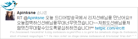 01.05.11|Tweets chez Na Eun & Ha Young (+) Mise à jour Waggle ♥