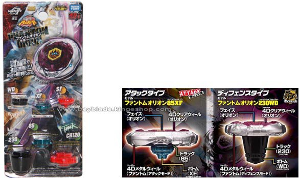 Beyblade WBBA Limited Event Special BB-118 Phantom Orion B:D Remodeling Parts Set