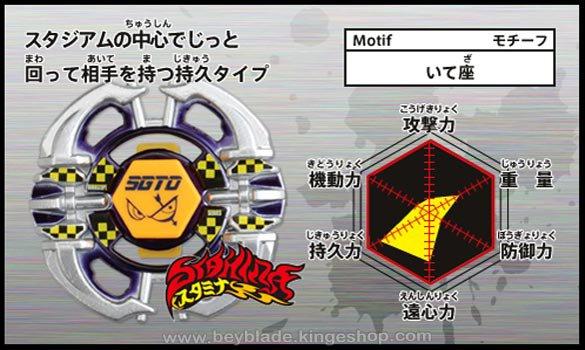 BB-03 Toupie Beyblade Sagittario 145S - メタルファイトベイブレード Starter スターター Sagittario サジタリオ 145S