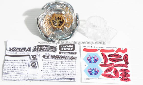 Toupie Beyblade WBBA G2 Bronze Champion Galaxy Pegasis W105R2F - ギャラクシーペガシス