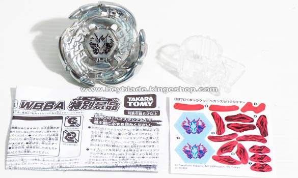 Toupie Beyblade WBBA G2 Silver Champion Galaxy Pegasis W105R2F - ギャラクシーペガシス - Beyblade Shop