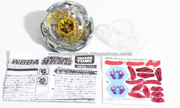 Beyblade WBBA G2 Gold Champion Galaxy Pegasis W105R2F - ギャラクシーペガシス