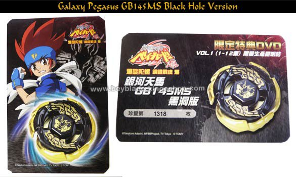 Toupie Beyblade Galaxy Pegasus GB145MS Black Hole (Sun) Version - Collector édition limitée Takara Tomy