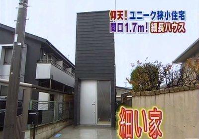 Maison la plus étroite du Japon !!!
