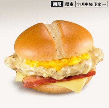 Quelques spécialité des Mac Do Japonais