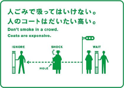 Campagne anti tabac au Japon