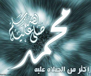 la ilaha illa LLAH mohamed rassolo ALLAH 3alayhi assalato wassalaam