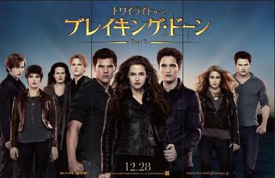 Nouvelles images + posters Japonnais de BD2