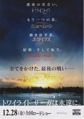 Dépliant Breaking Dawn part 2 dans les cinémas au Japon