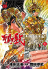 Saint Seiya Episode G ~ Assassin