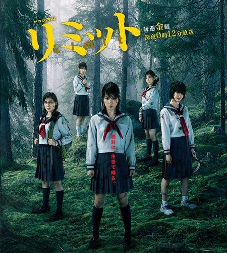 Limit (Drama japonais) en 2013