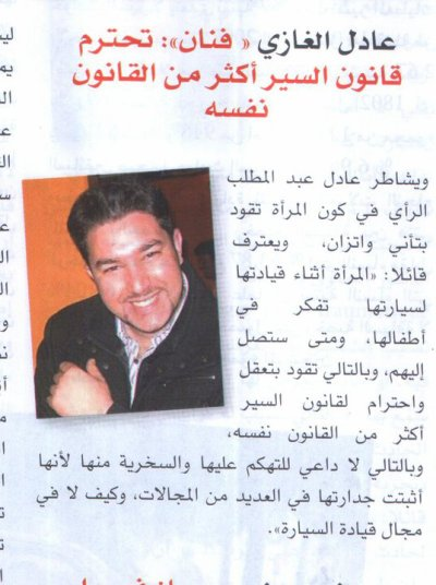 مجلة لالة فاطمة 15/10/2010