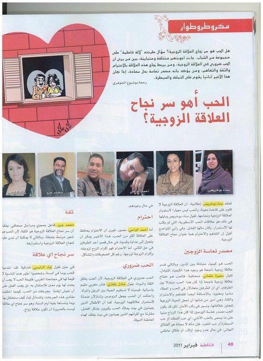 مجلة لالة فاطمة 1/02/2011