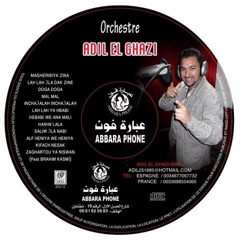 ADIL EL GHAZI / الله الله على داك الزين (2012)