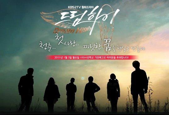 High Dream High Dream-cast  / Dream High-dream high cast (dr (2012)