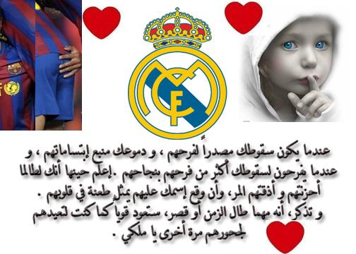 Love (l)  Real Madrid طالما رقصت الكلاب على جثث الاسود فتظل الكلاب كلابا و المدريديستا ملوكــــــــــــا