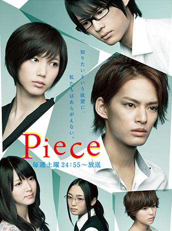 Drama ~ Piece