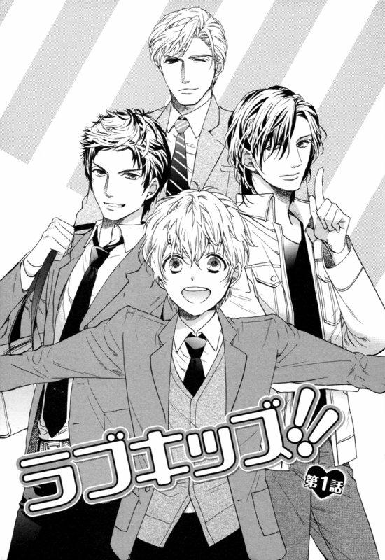 👣Love kids, suite de Koishite dady