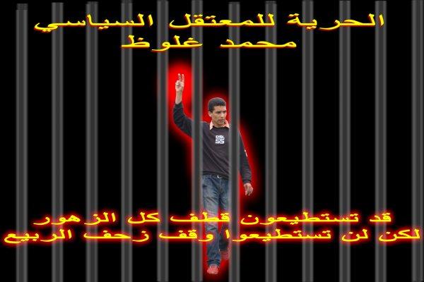 الرفيق المعتقل السياسي محمد غلوط في اضراب عن الطعام لمدة 72 ساعة بسجن عين قادوس بفاس