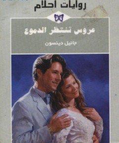 تحميل كتاب عروس تنتظر الدموع من روايات احلام الرومانسية PDF مجانا