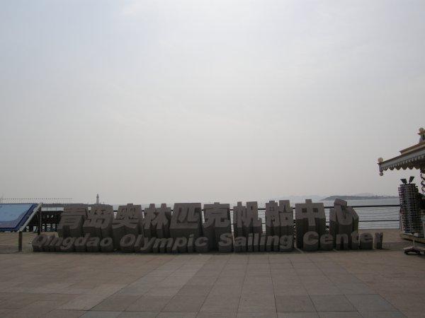 Ballade dans QingDao (2)