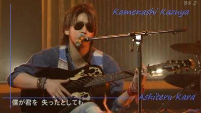 Aishiteru Kara