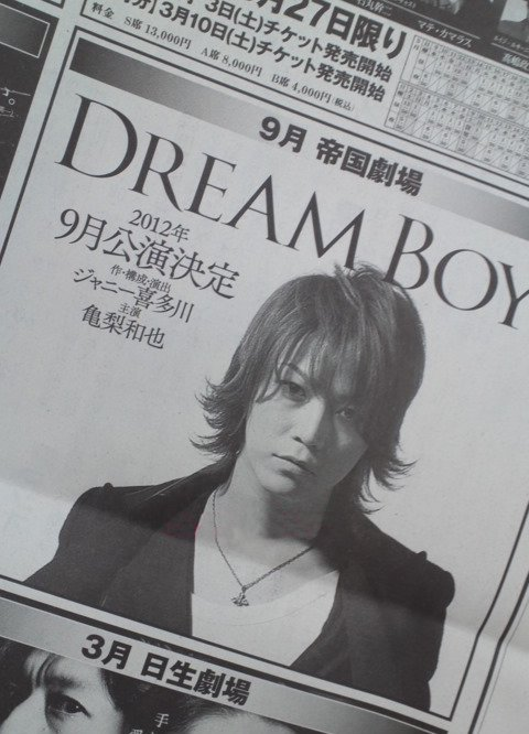 Dream Boys 2012