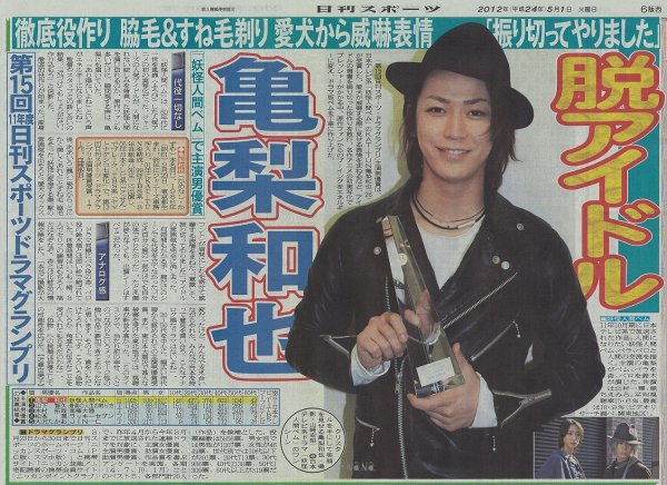 Kamenashi Kazuya gagne the Best Actor for the 15th Nikkan Sports Drama Grand Prix.!