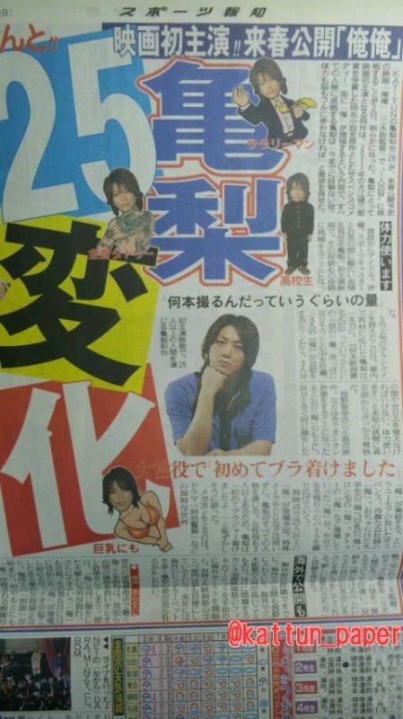 "Kamenashi Kazuya acteur principal du film ""Ore Ore"""
