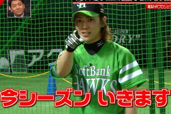 Kamenashi Kazuya Home run project 2 (suite)