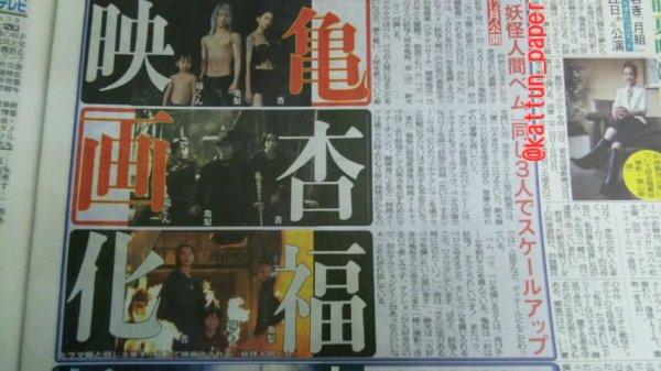 Yokai Ningen Bem adapté en film avec Kamenashi Kazuya
