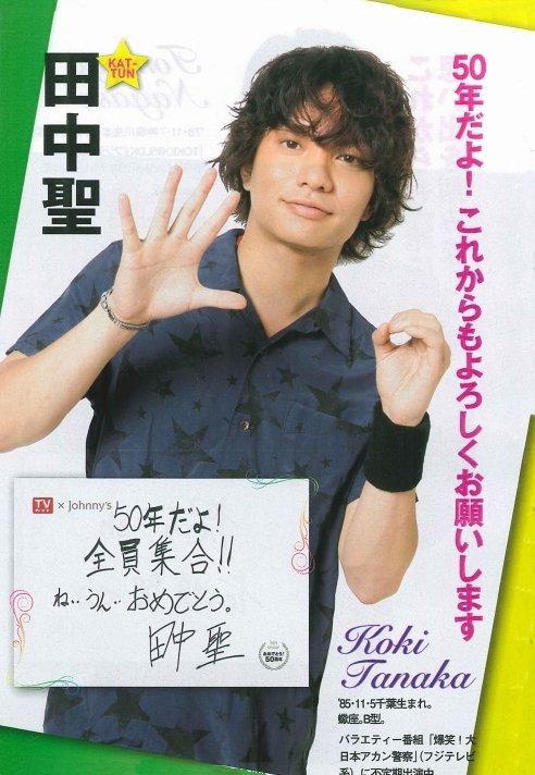 KAT-TUN TV guide septembre