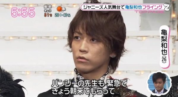 Kamenashi Kazuya dans Dream Boys 2012: Début