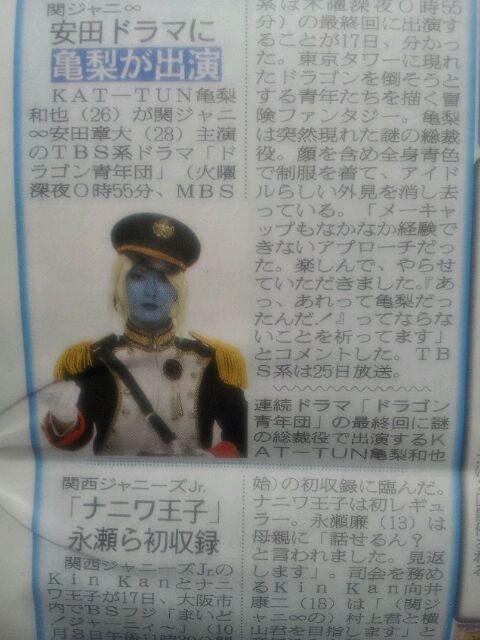 "Kamenashi Kazuya dans ""Dragon seneindan"""