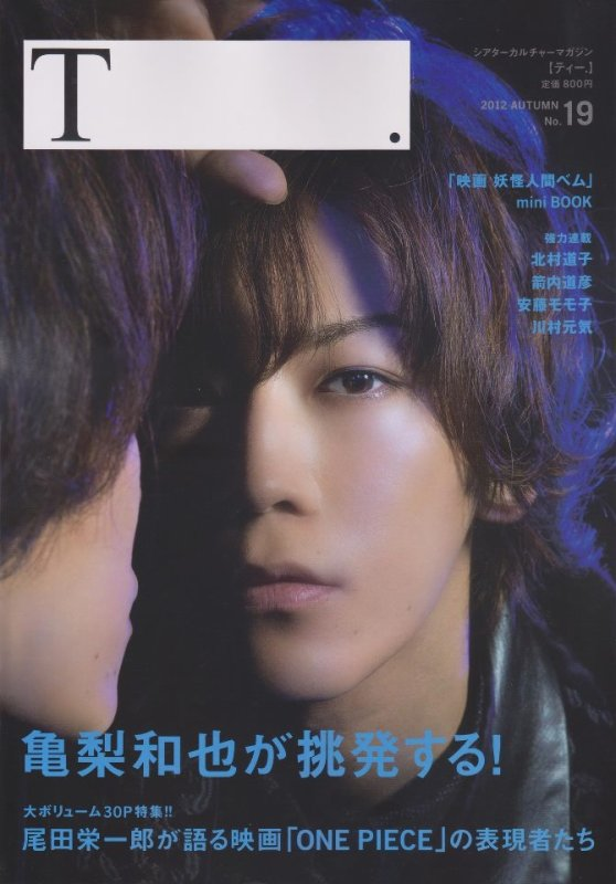 Kamenashi Kazuya dans Toho cinema