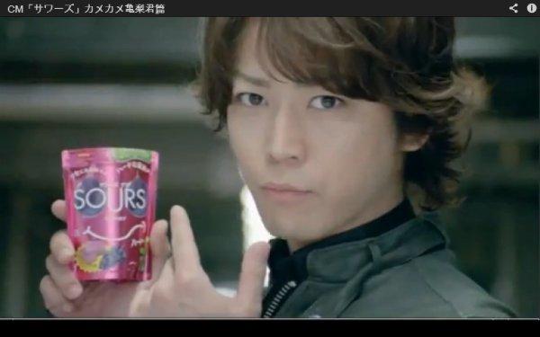 Nouveau CM: Kame'nashi  SOURS Gummy