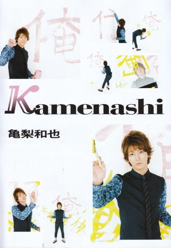Kamenashi Kazuya dans TV Fan Cross