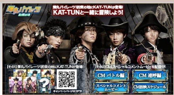 KAT-TUN CM Entag: Les pirates