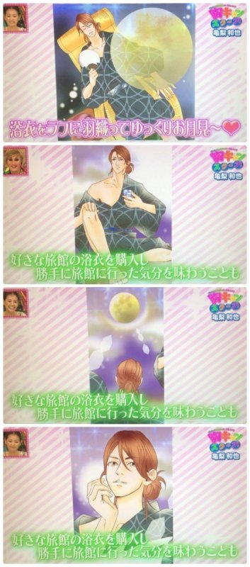Mais que fait Kazuya une fois chez lui?